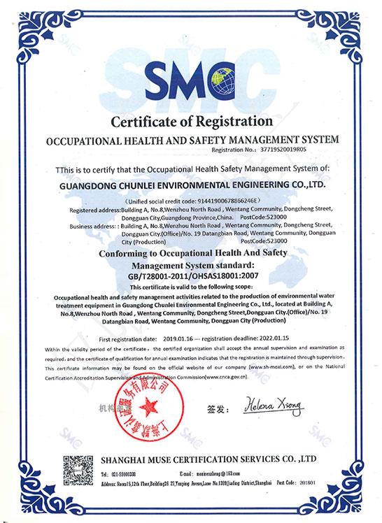 职业健康案例安全管理体系认证证书-英文