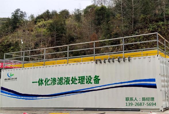 垃圾渗lehu6 vip下载应急处理厂家春雷环境,关于垃圾渗透液处理需要注重事项
